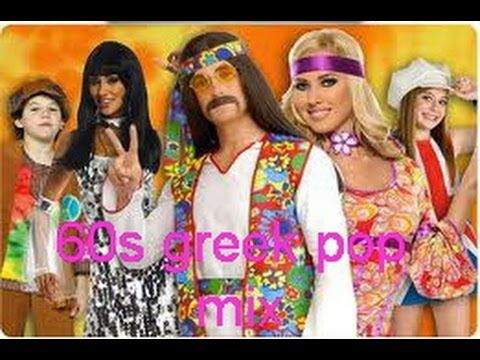 60s PARTY ( ΔΕΚΑΕΤΙΑ 60 ) NONSTOP MIX ( GREEK POP MUSIC)  BY STEVE