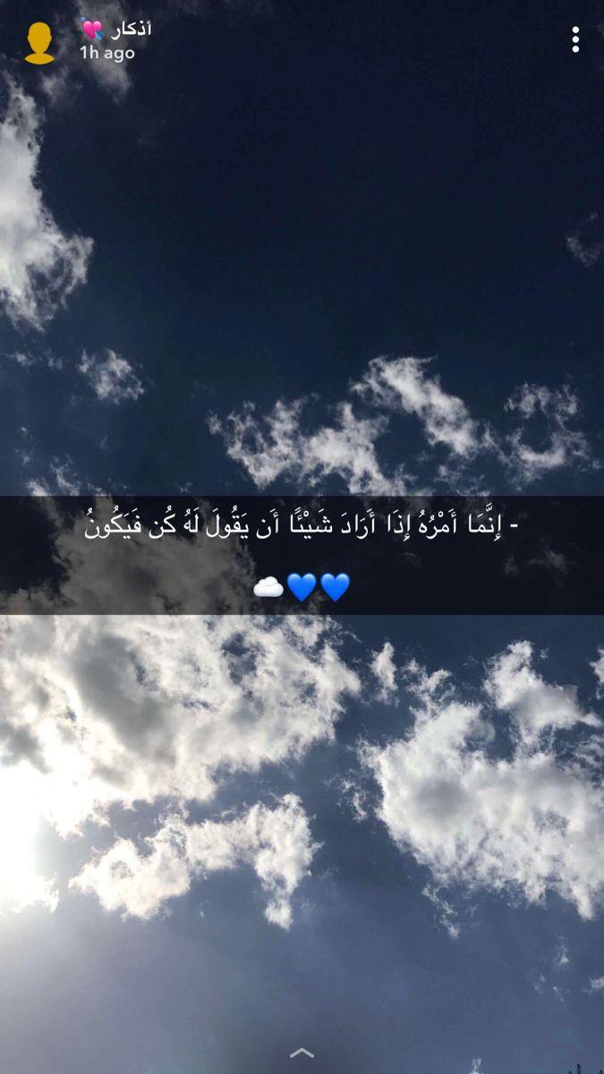 Snapchat In 2021 Islamic Quotes Baghdad Iraq Snapchat