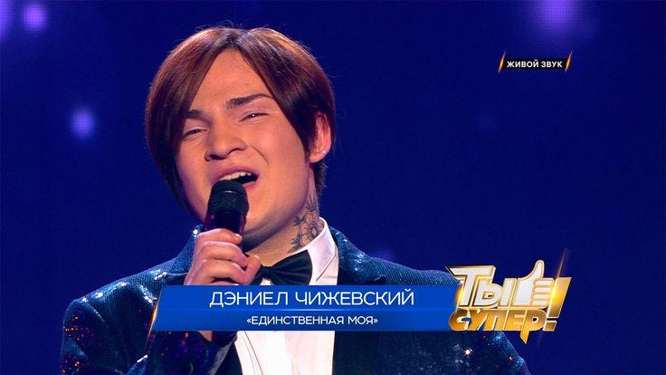 «Ты супер!»: Дэниел Чижевский, 16 лет, Казань. «Единственная моя»