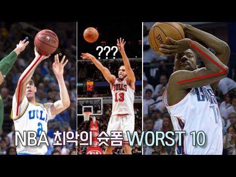 cool  '이 슛폼 실화?!ㅋ' NBA 최악의 슛폼 Worst 10 feat. 비스토리 슛폼 (Worst 10 NBA Jump shot forms)