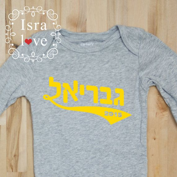 Hebrew Name Gift perfect Jewish naming gift Jewish Baby Onesie Hebrew letters Brit Mila Brit Milah Jewish gift - by Isralove by isralove Jewish gifts Mazel Tov Find it now at http://ift.tt/2guydIi!