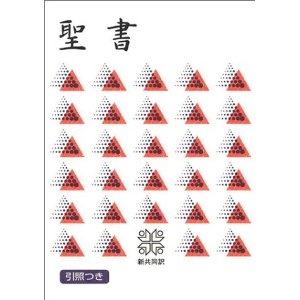 Japanese Bible-FL  $119.99