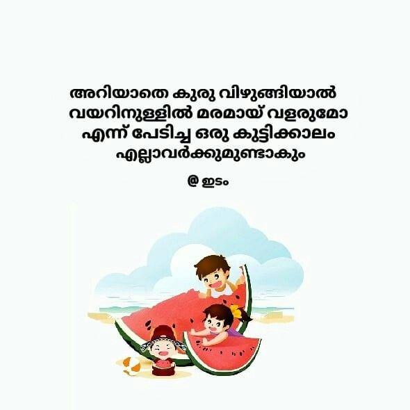 Pin By Sreepriya On Malayalam Quotes Boxing Quotes Inspirational Quotes Malayalam Quotes