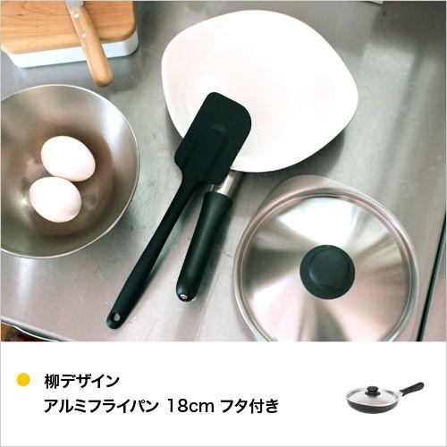 柳工業デザイン研究会デザインのアルミフライパンは、柳宗理デザインの 鉄フライパンを基に素材を丈夫なアルミ合金に変えセラミックコーティング を施しより使いやすくしました。    【楽天市場】キッチン> ナベ・ケトル> 柳宗理 アルミフライパン フタ付き:arekore by HOTCHPOTCH