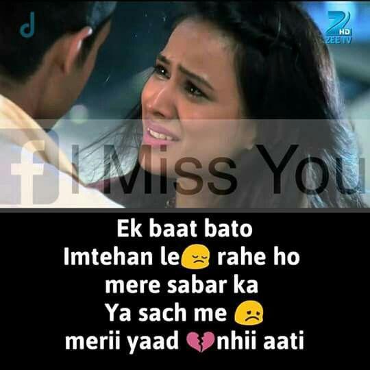 Meri yaad kyu nahi aati tume