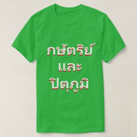 King and fatherland in Thai(กษัตริย์และปิตุภูมิ) T-Shirt - tap, personalize, buy right now!