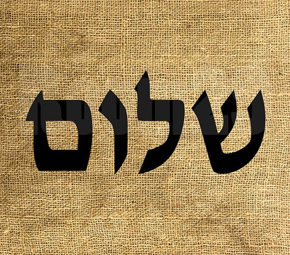 INSTANT DOWNLOAD Shalom Peace in Hebrew Image Transfer
