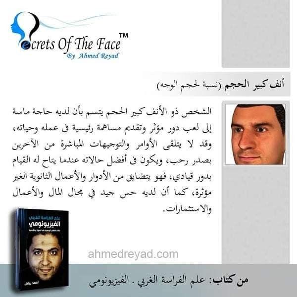 Pin By Ahmed Reyad On من كتب أسرار الوجوه Incoming Call Screenshot Face Incoming Call