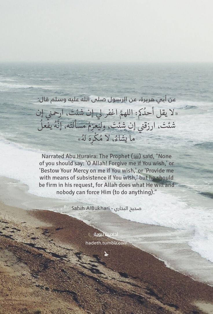"""hadeth: """" عن أَبَي هُرَيْرَةَ، عَنِ النَّبِيِّ صلى الله عليه وسلم قَالَ:"""" لاَ يَقُلْ أَحَدُكُمُ اللَّهُمَّ اغْفِرْ لِي إِنْ شِئْتَ، ارْحَمْنِي إِنْ شِئْتَ، ارْزُقْنِي إِنْ شِئْتَ، وَلْيَعْزِمْ..."""