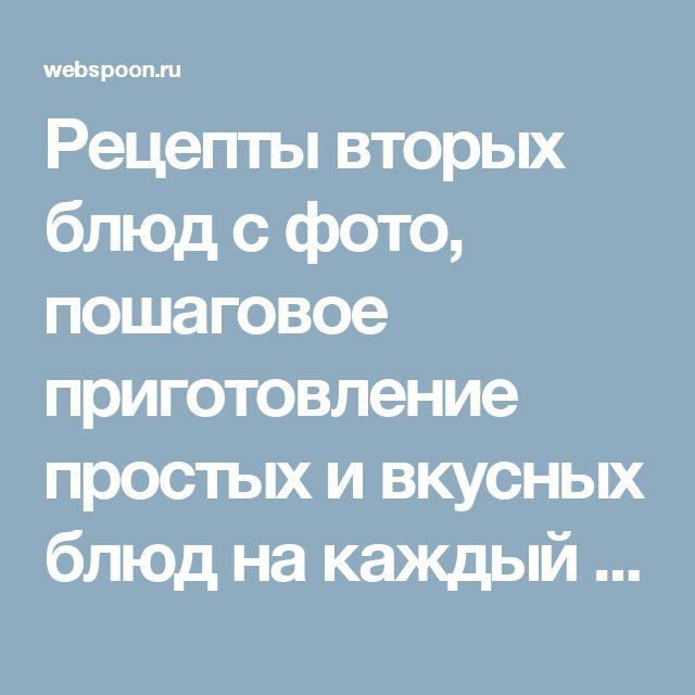 Рецепты вторых блюд с фото, пошаговое приготовление простых и вкусных блюд на каждый день на Webspoon.ru