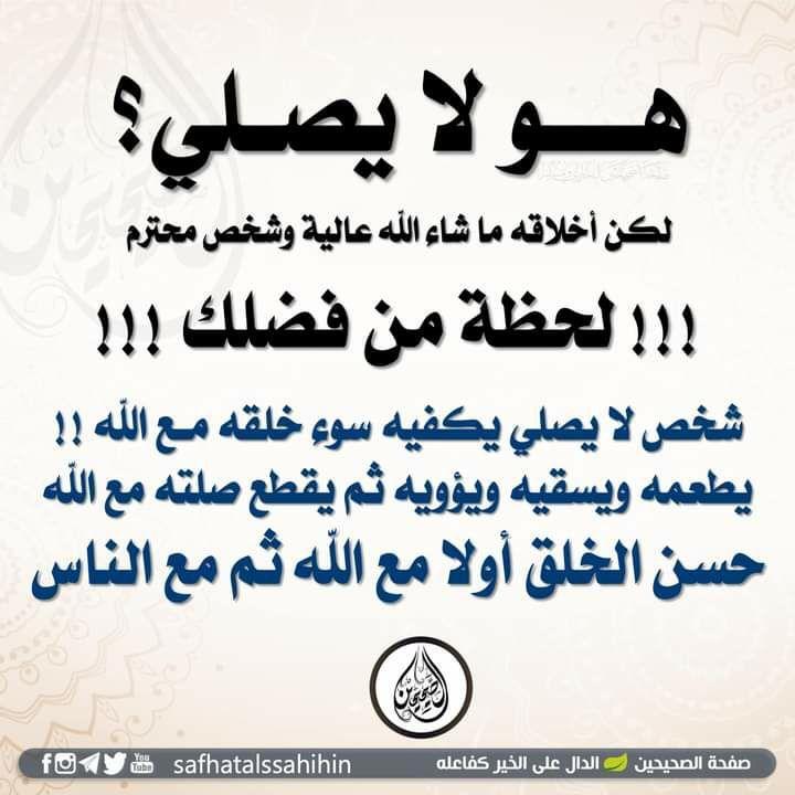 Pin By نشر الخير On و ذ ك ر ف إ ن الذ كرى ت نف ع الم ؤم نين Cool Words Words Islam