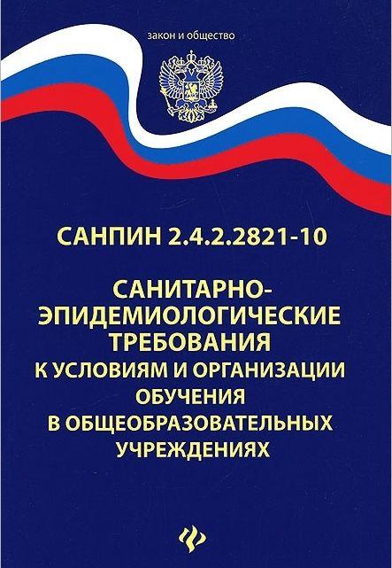 С 02 января 2016 года российские школы начнут жить с изменениями, связанными с условиями, организацией обучения и содержанием общеобразовательных учреждений. Изменения в СанПин для школ 2015.