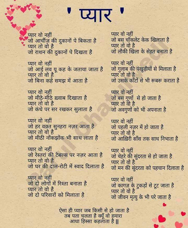 Hindi love letter collection