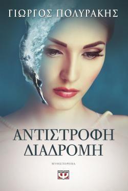 """Οι Εκδόσεις ΨΥΧΟΓΙΟΣ και ο ΙΑΝΟS παρουσιάζουν το νέο βιβλίο του Γιώργου Πολυράκη """"Αντίστροφη διαδρομή"""". Την Τρίτη 8 Απριλίου, στις 20:30 στον ΙΑΝΟ - Σταδίου 24, Αθήνα"""