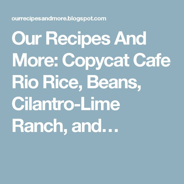 Cafe Rio Black Beans Have Seeds