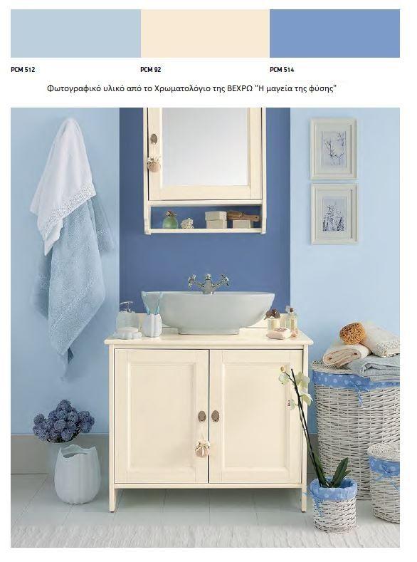 Για ένα μπάνιο διαφορετικό από τα άλλα, η διακοσμητική μας πρόταση είναι συνδυασμός αποχρώσεων κρεμ και μπλε-μωβ. Η εικόνα μιλάει από μόνη της.
