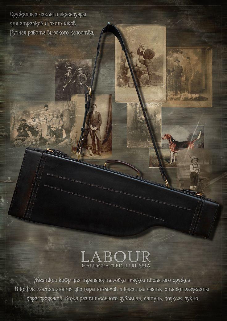 Купить Кофр кожаный классический для ружья, мод.1.2 в интернет магазине на Ярмарке Мастеров