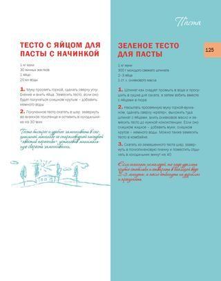 Бонтемпи в энциклопедия итальянской кухни 2013