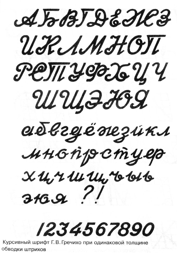 рукописный кучерявый шрифт