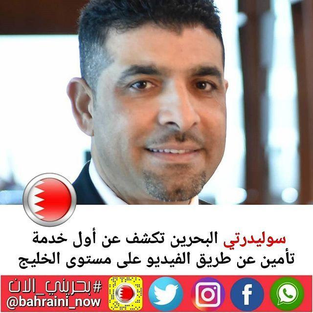 سوليدرتي البحرين تكشف عن أول خدمة تأمين عن طريق الفيديو على مستوى الخليج تمشيا مع استراتيجية التحول الرقمي كشفت سوليدرتيالبحر Baseball Cards Cards Baseball
