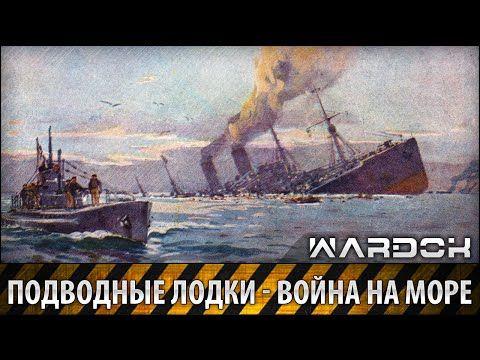 Подводные лодки война на море wardok
