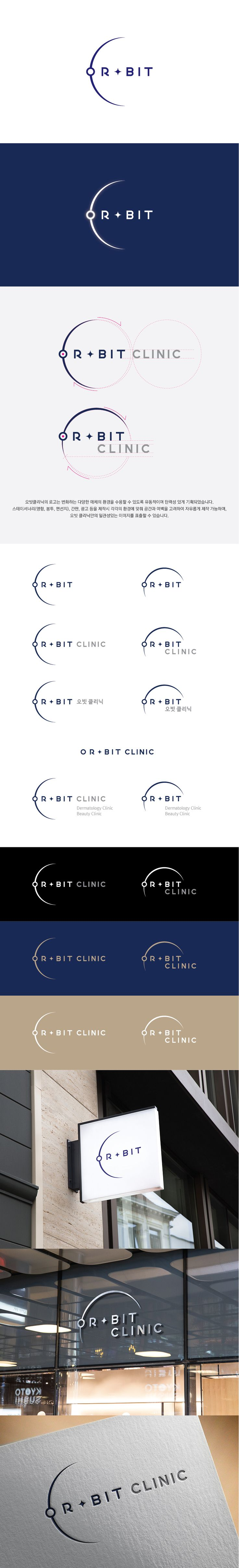 오빗클리닉 Orbit clinic / by designessay