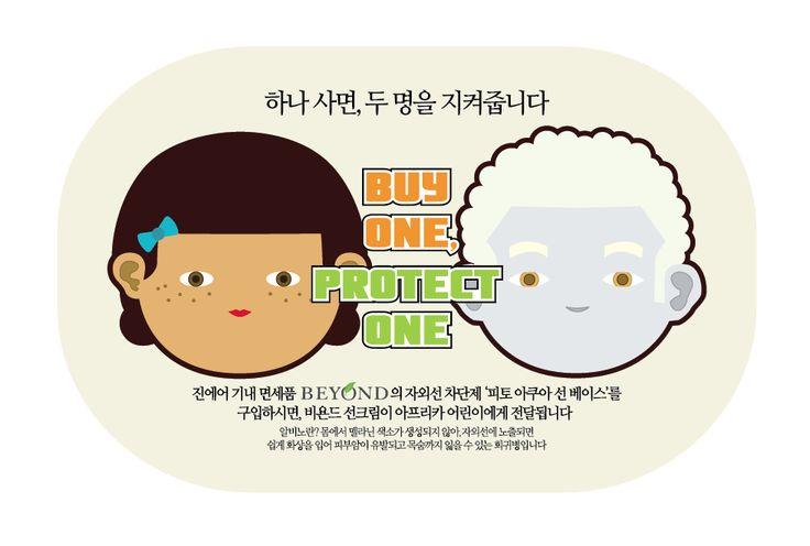 진에어 기내윈도우쉐이드에서 캠페인 스티커도 만나볼 수 있답니다^ㅅ^  #JinAir #jinair #프로텍트아프리칸알비노칠드런