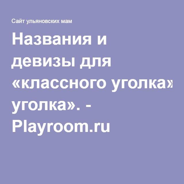 Названия и девизы для «классного уголка». - Playroom.ru
