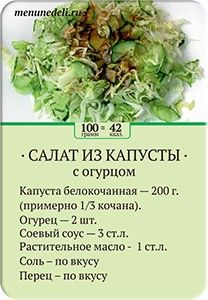 Карточка рецепта Салат из капусты с огурцом