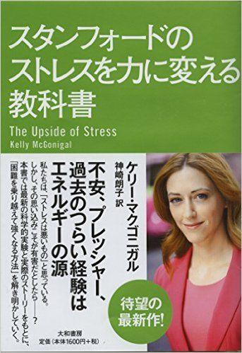 スタンフォードのストレスを力に変える教科書   ケリー・マクゴニガル, 神崎 朗子  本   通販   Amazon
