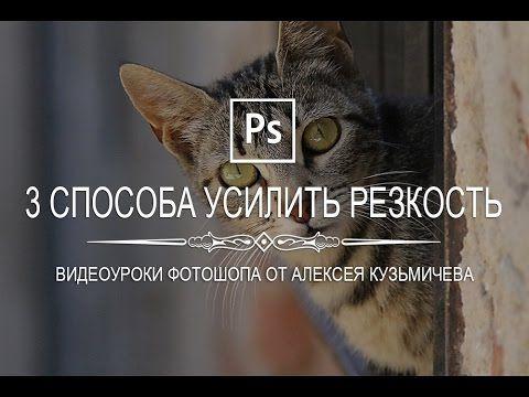 ВЫ НОВИЧОК В ФОТОШОПЕ? БЕСПЛАТНЫЙ КУРС СПЕЦИАЛЬНО ДЛЯ ВАС! СКАЧАЙТЕ ЕГО ЗДЕСЬ: http://photoshop-professional.ru/antichainik/ Здравствуйте, друзья! В этом уро...