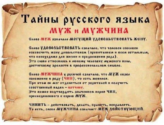 Тайны русского языка...