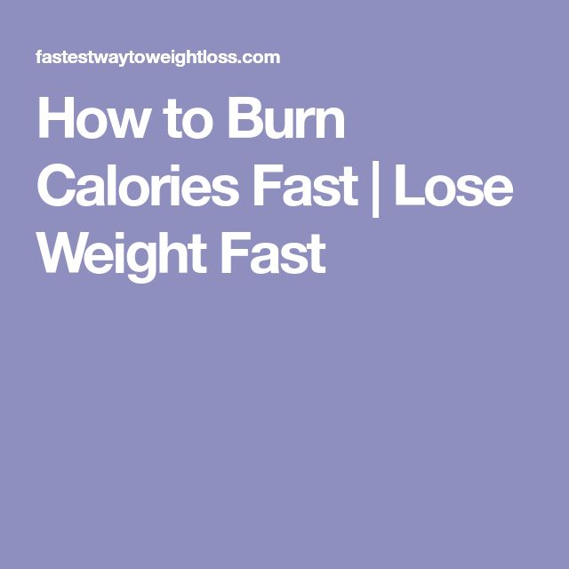 How tо Burn Calories Fast | Lose Weight Fast