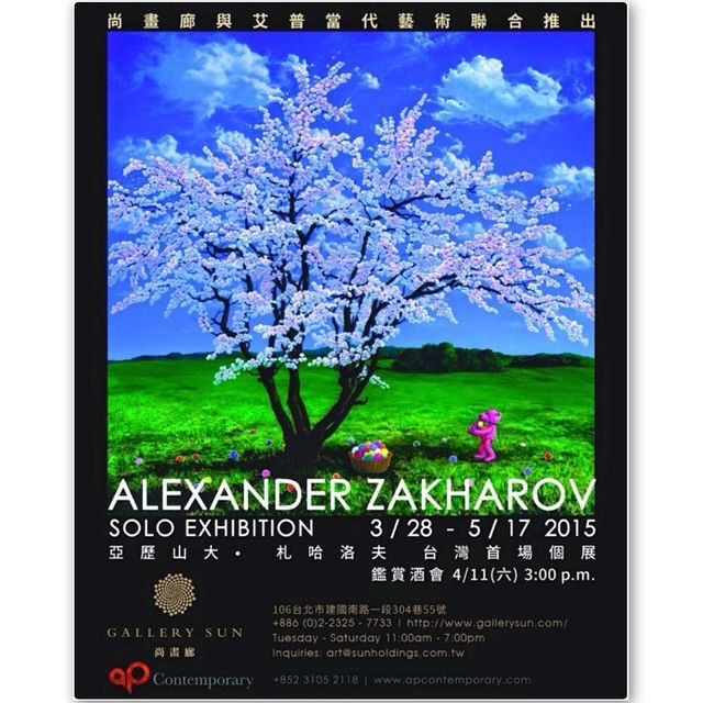 AP Contenporary and Gallery Sun together present Alexander Zakharov solo exhibition in Taiwan. Exhibition period from 28 Mar 2015 - 17 May 2015. Exhibition opening will be held on 11 April 2015 3:00pm. Please come and join us ! #alexanderzakharov #gallerysun #suntaipei #apcontemporary #partners #artcrossing #artraction #attraction #russianart #contemporaryart #diasec #pinkbear #teddybear #feellikeachild #lenticular #newmedia #mixedmedia #taiwan #taipei #hongkong