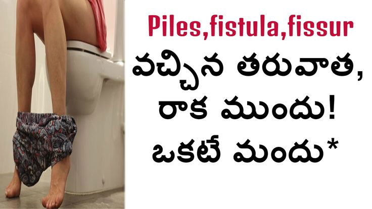 How to cure #Piles |#Fistula |#Fissure at home |Story todayTv Telugu|Health Tip
