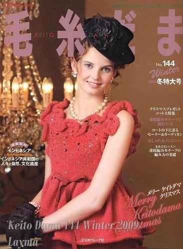 Keito Dama 2009-144_1.jpg