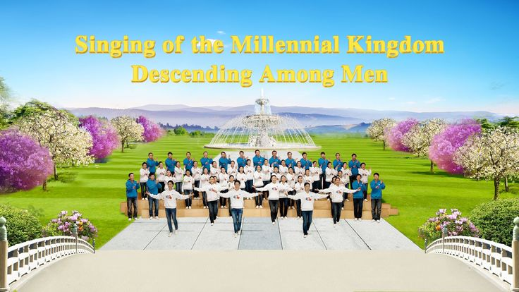 "Glory to God | Praise Dance ""Singing of the Millennial Kingdom Descendin..."