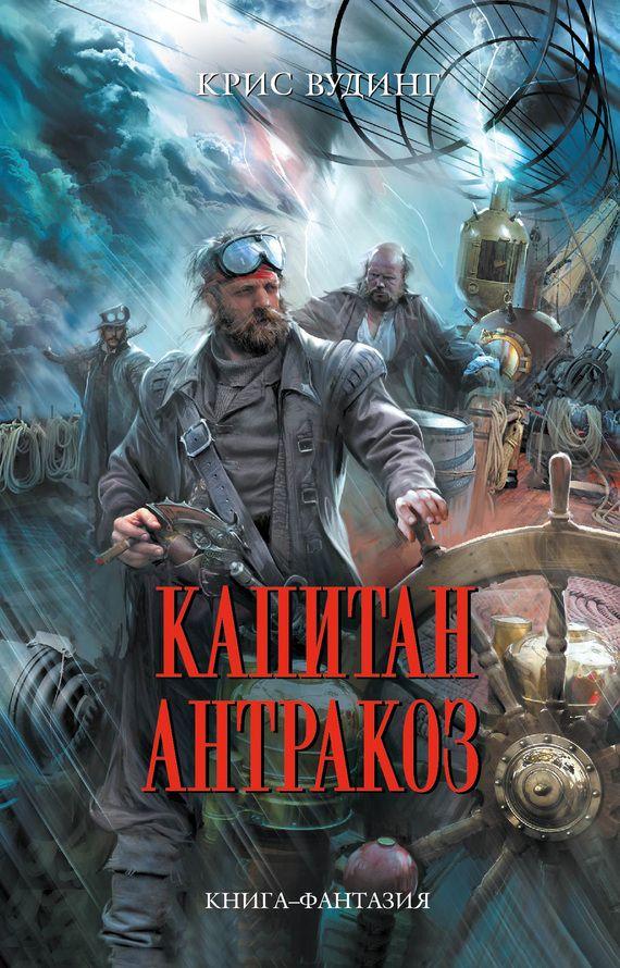 Капитан Антракоз #читай, #книги, #книгавдорогу, #литература, #журнал