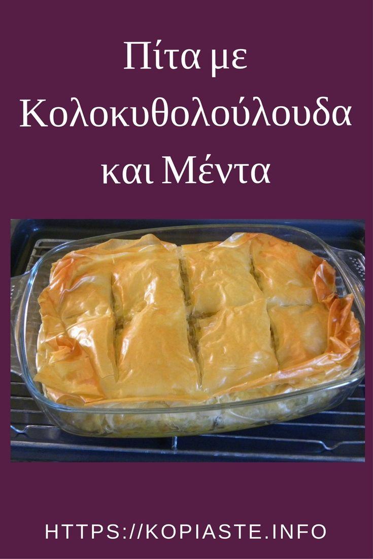 Αυτή η Πίτα με Κολοκυθολούλουδα και Μέντα είναι τέλεια σαν κυρίως γεύμα με μια σαλάτα ή μπορείτε να την κόψετε σε πιο μικρά κομμάτια και να την σερβίρετε σαν ορεκτικό ή συνοδευτικό άλλου φαγητού. #κολοκυθόπιτα #πίταμεκολοκυθολούλουδα #ελληνικέςπίτες #ελληνικάφαγητά #κοπιάστε