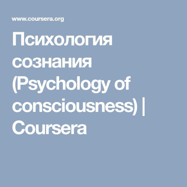 Психология сознания (Psychology of consciousness) | Coursera