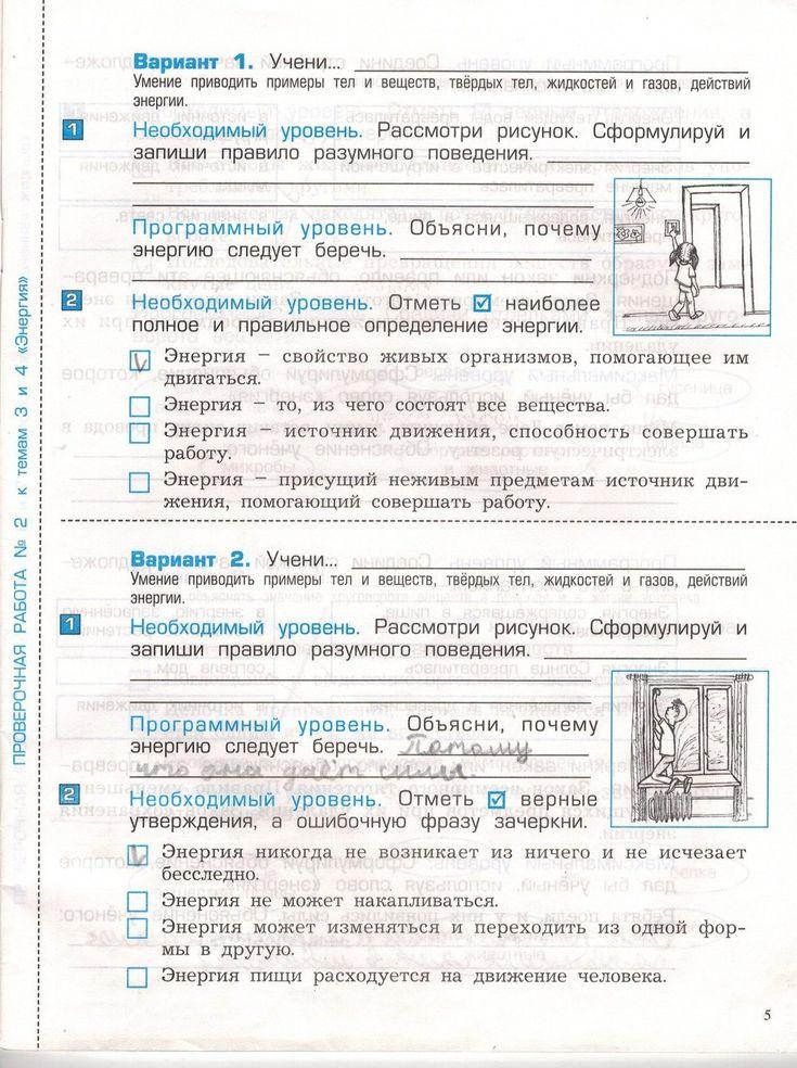28.11.12 диагностическая работа 10 класс скачать бесплатно