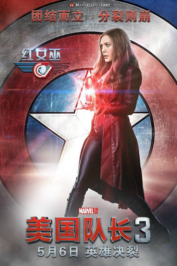 Hit the jump for a new look at the only Infinity Stone-powered superheroes of Captain America: Civil War, Scarlet Witch and the Vision, as they pose heroically on these two new Chinese posters.