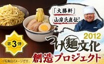 つけ麺文化