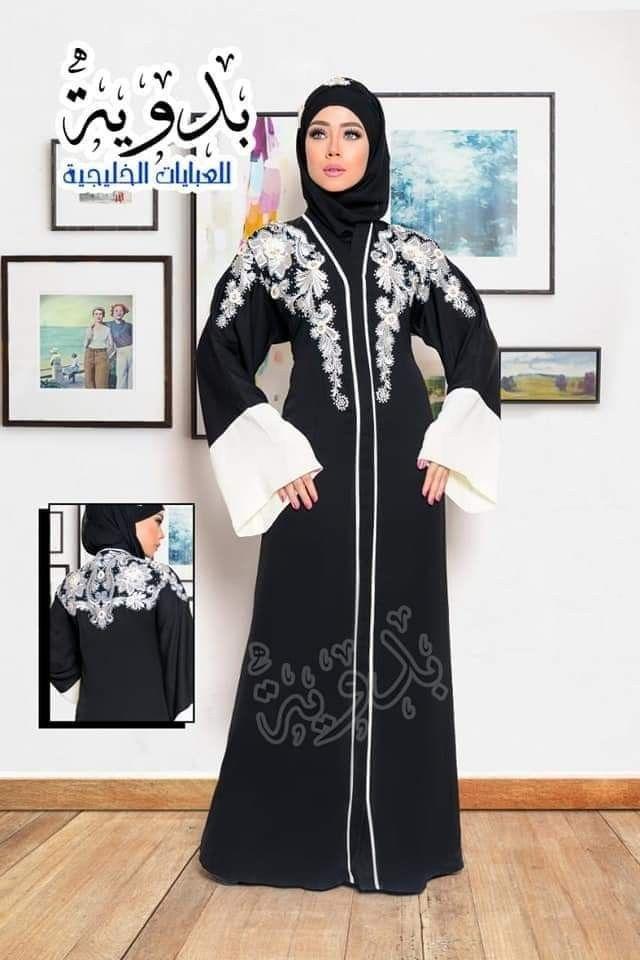 Pin By Saged Gad On D Fashion Nun Dress Abaya