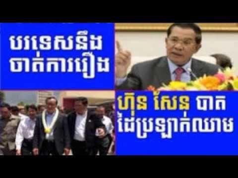 RFI Khmer Radio 2016   Cambodia Hot News   Cambodia News 2016   Evening,...