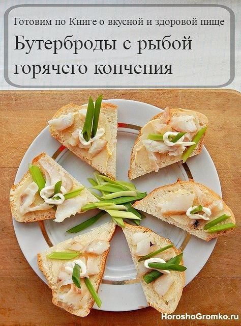 бутерброды с рыбой горячего копчения | рецепт из Книги о вкусной и здоровой пище, пошаговые фотографии | HoroshoGromko.ru