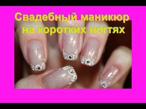 ▶ Свадебный маникюр на коротких ногтях - YouTube