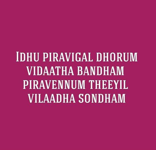 Lyrics of kadhalar dhinam songs