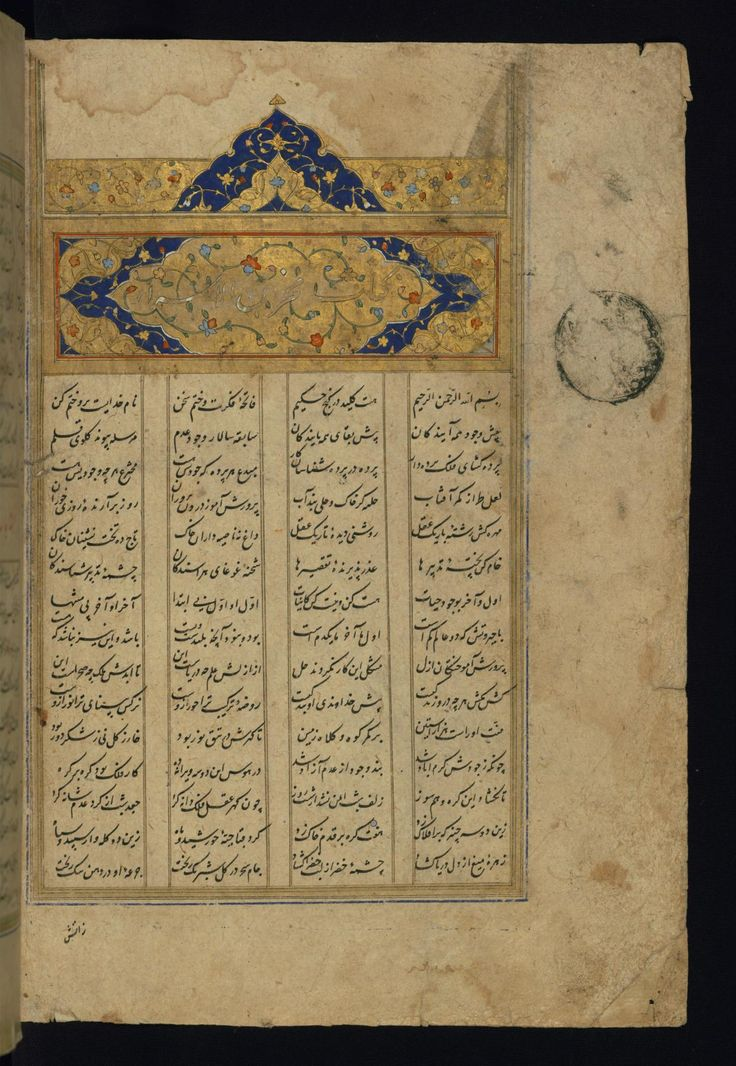 This incipit page from Walters manuscript W.608 has an illuminated titlepiece introducing the 1st poem of the Khamsah, Makhzan al-asrar. It is inscribed in white on a gold ground with polychrome floral decoration.