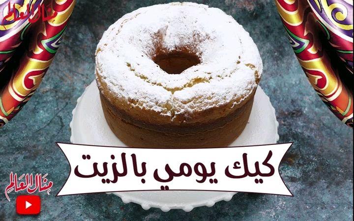 كيكة الجزر Arabic Food Food Receipes Food